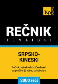 Srpsko-kineski tematski rečnik - 3000 korisnih reči