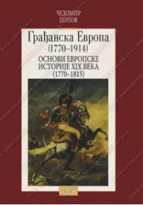Građanska Evropa (1770-1914) - osnovi evropske istorije XIX veka (1770-1815)