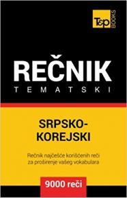 Srpsko-korejski tematski rečnik - 9000 korisnih reči