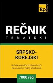 Srpsko-korejski tematski rečnik - 7000 korisnih reči