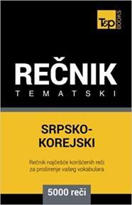 Srpsko-korejski tematski rečnik - 5000 korisnih reči