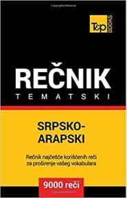 Srpsko-arapski tematski rečnik - 9000 korisnih reči