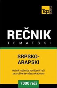 Srpsko-arapski tematski rečnik - 7000 korisnih reči
