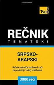 Srpsko-arapski tematski rečnik - 3000 korisnih reči