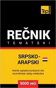 Srpsko-arapski (egipatski) tematski rečnik - 9000 korisnih reči