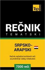 Srpsko-arapski (egipatski) tematski rečnik - 7000 korisnih reči
