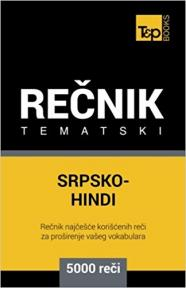 Srpsko-hindi tematski rečnik - 5000 korisnih reči