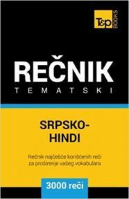 Srpsko-hindi tematski rečnik - 3000 korisnih reči