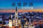 Vodič Novi Sad - kineski jezik