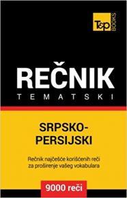Srpsko-persijski tematski rečnik - 9000 korisnih reči