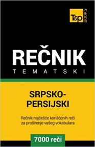Srpsko-persijski tematski rečnik - 7000 korisnih reči