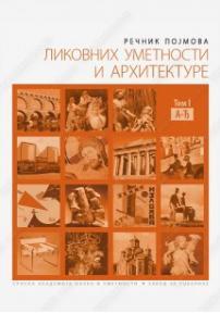 Rečnik pojmova likovnih umetnosti i arhitekture - I tom: A-Đ