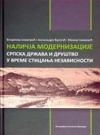 Naličja modernizacije - srpska država i društvo u vreme sticanja nezavisnosti