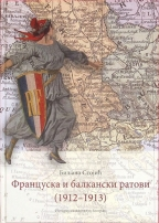 Francuska i balkanski ratovi (1912-1913)