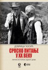 Srpsko pitanje u XX veku - lična istorija jednog doba: Dobrica Ćosić