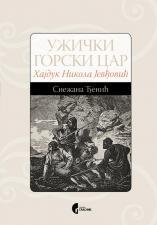 Užički gorski car: hajduk Nikola Jevđović