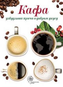 Kafa - uzbudljiva priča o dobrom ukusu