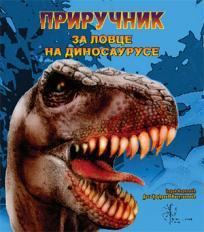 Priručnik za lovce na dinosauruse