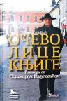 Očevo lice knjige - razgovori sa Selimirom Radulovićem