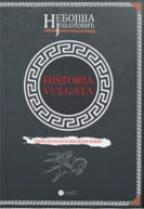 Historia vulgata