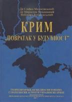 Krim: povratak u budućnost