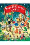 Čarobna šuma bajki - V izdanje
