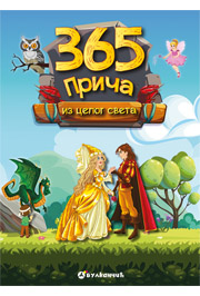 365 priča iz celog sveta