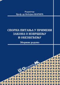 Sporna pitanja u primeni Zakona o izvršenju i obezbeđenju/2017 - zbornik radova