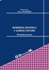 Primena propisa u javnoj upravi/2017 - zbornik radova