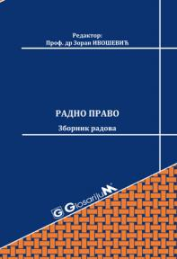 Radno pravo/2017 - zbornik radova