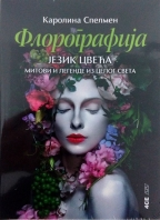 Florografija - jezik cveća: mitovi i legende iz celog sveta