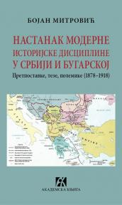 Nastanak moderne istorijske discipline u Srbiji i Bugarskoj
