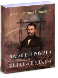 Roman bez romana / Ženidba i udadba