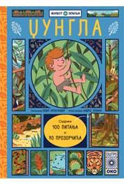 Život na zemlji - Džungla