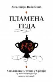 Plamena tela - spaljivanje mrtvih u Srbiji: od paganskog rituala do moderne kremacije