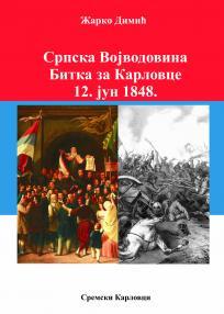 Srpska Vojvodina - Bitka za Karlovce 12. jun 1848.