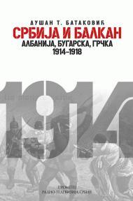 Srbija i Balkan - Albanija, Bugarska, Grčka : 1914-1918