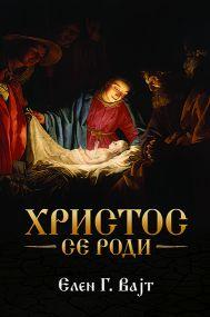 Hristos se rodi