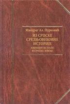 Iz srpske srednjovekovne istorije