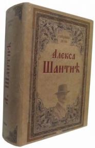 Sabrana dela - Aleksa Šantić