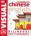 Bilingual Dictionary Visual - Chinese-English