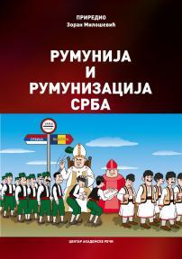Rumunija i Rumunizacija Srba