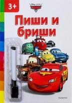 Automobili piši-briši