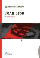 Goli otok - knjiga druga