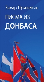 Pisma iz Donbasa