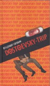 Dostoevsky-trip i četiri priče