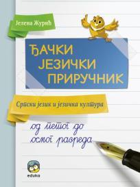 Đački jezički priručnik - od 5. do 8. razreda
