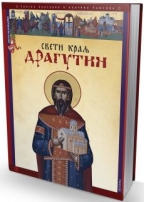 Sveti kralj Dragutin