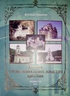 Azbučnik pravoslavnih manastira van Srbije