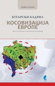 Kosovizacija Evrope - bugarski kadril